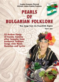 Pearls of Bulgarian Folklore  - New Songs from the Pazardzhik Region - Part one - Ivanka Ivanova Pietrek