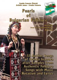 "Pearls of Bulgarian Folklore - ""New Songs from the Pazardzhik Region""  Part Six - Ivanka Ivanova Pietrek"