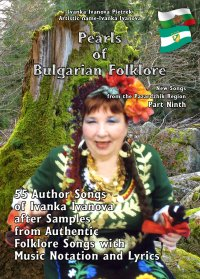 "Pearls of Bulgarian Folklore - ""New Songs from the Pazardzhik Region""  Part ninth - Ivanka Ivanova Pietrek"