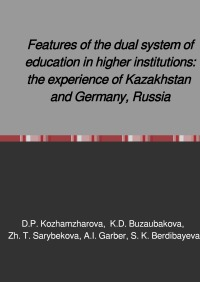 Features of the dual system of education in higher institutions: the experience of Kazakhstan and Germany, Russia - K.D. Buzaubakova