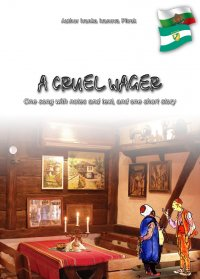 A cruel wager - One song with notes and text, and one short story - Ivanka Ivanova Pietrek